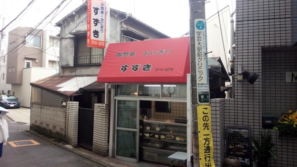 onigiri-suzukiの画像