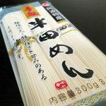 小野製麺の手延半田めんは太くてコシが強い手延べそうめん。ゆで時間を短めにすると歯ごたえが増しておいしい!