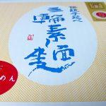 尾上製麺所の三輪素麺は穏やかでやさしいタイプの三輪素麺。けど、さすが三輪。歯切れがよく気持ちいい~三輪素麺の特異性