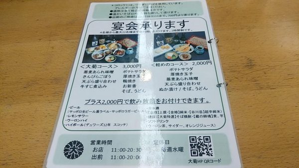 oogiku-souhontenの画像