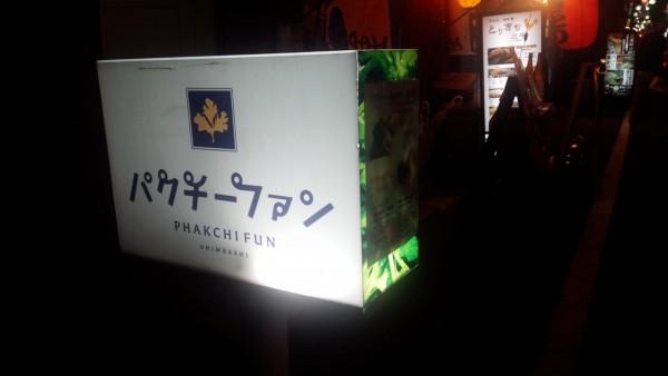 phakchi-funの画像