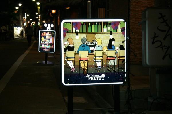 bar-prettyの画像