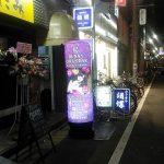 BUNNY GIRLSBAR RADIAS GAKUDAI(学芸大学)はバニーガールのガールズバー。50分飲み放題で初回2980円。