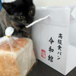 高級食パン専門店 瀬都 目黒店(学芸大学)の食パンは甘味があっておいしいのですが、恥ずかしいので買いづらい