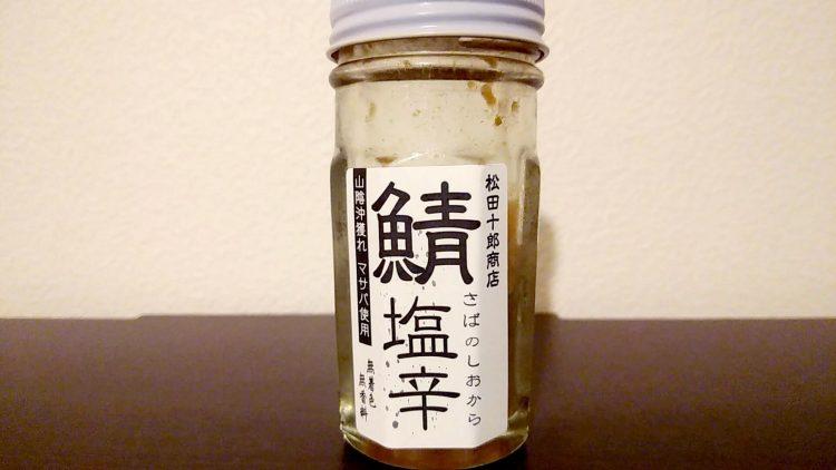 sabashiokaraの画像