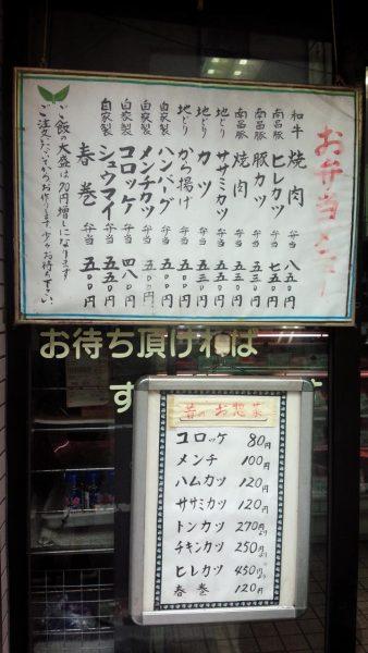 sakaeyaseinikuten-bentoの画像