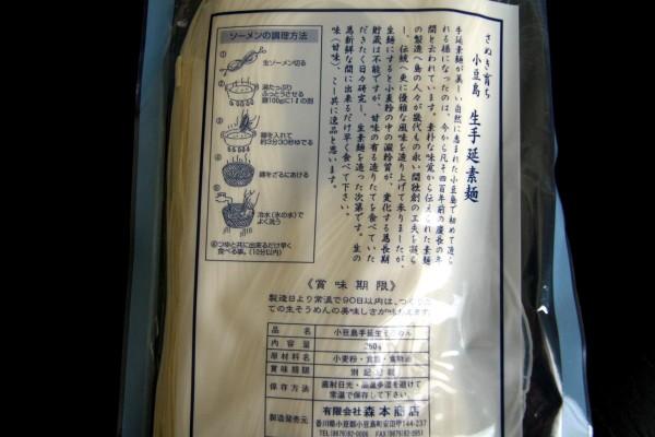 sanukisodachi-nama-somenの画像