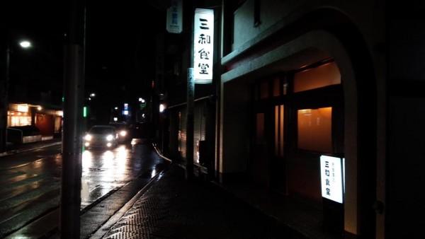 sanwashokudouの画像