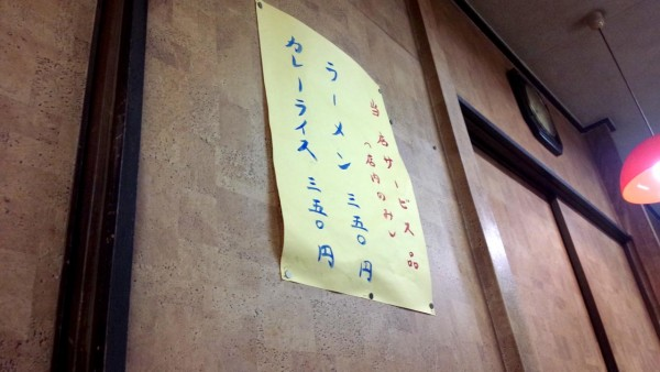 sanyuken-komazawaの画像