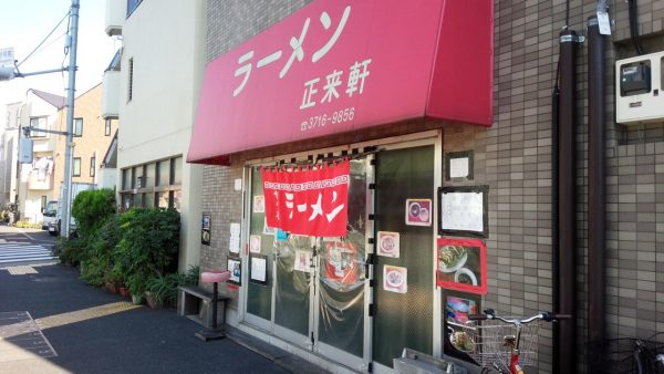 seiraikenの画像