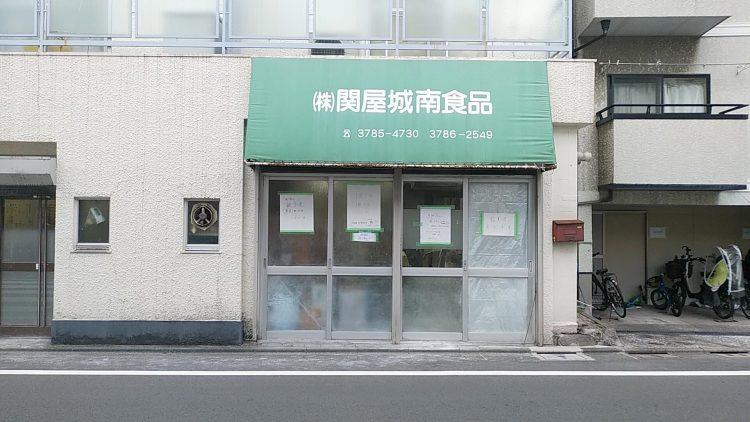 sekiyajonanの画像
