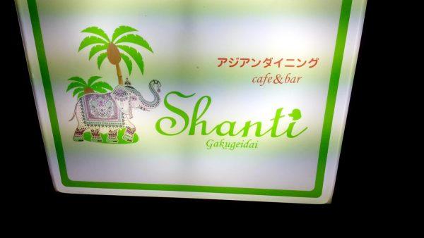 shantiの画像