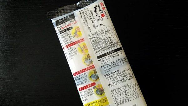 gokuboso-arie-somenの画像