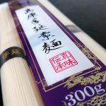(株)川﨑の島原手延素麺は太さにバラつきがあり食感に差が出て、いい意味で粗野。妙に面白いそうめんでした。