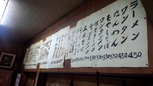 shokudou-daimonの画像