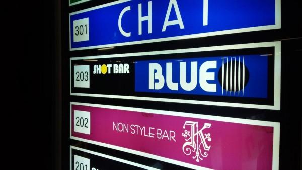 shot-bar-blueの画像