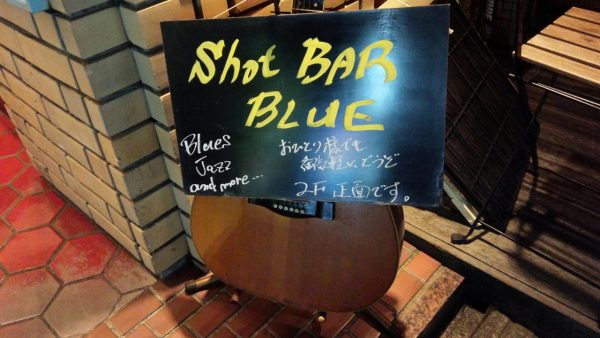 shot-bar-blueの画像