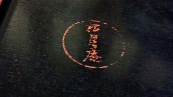 shougetsuan-gakudaiの画像