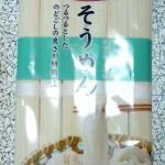 イオン/TOPVALU(トップバリュ)の「そうめん」は過去最高にマズい素麺でした