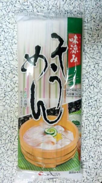 ajisuzumi-somenの画像