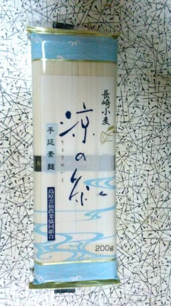 ryounoito-somenの画像