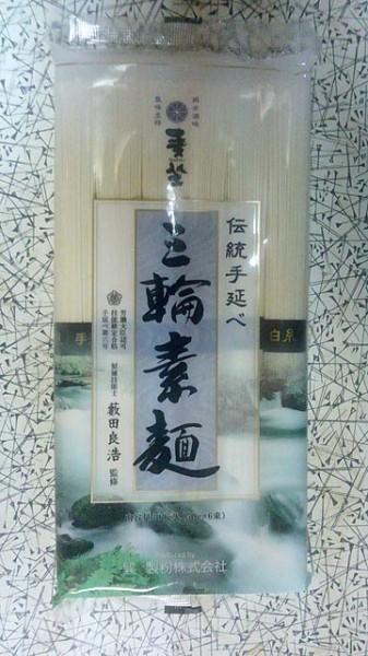 tatsumi-miwa-somenの画像