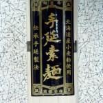 「麺匠庵 手延素麺」は歯切れと小麦の香ばしさが極上