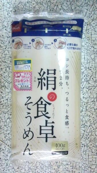 kinunoshokutaku-somenの画像