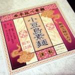 創味堂の「小豆島素麺」は小豆島の素麺の中でもトップクラスのおいしさでした