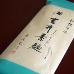 「吉井素麺」(長尾製麺)はトゥルンとした舌触り、喉越しが気持ちいいおいしい素麺でした~手延べそうめんの定義・表示