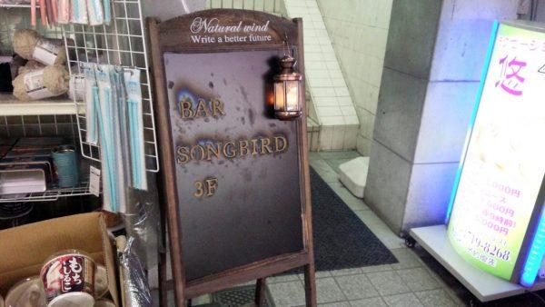 songbirdの画像