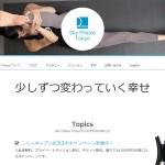 ピラティススタジオ「Sky Pilates Tokyo」(東京都港区南青山)のウェブサイトを制作させて頂きました