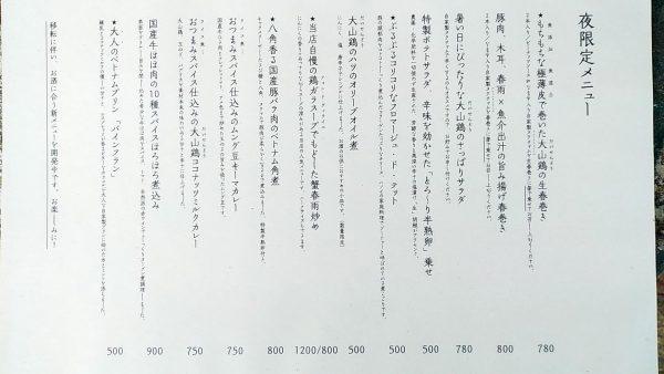 stand-banh-miの画像
