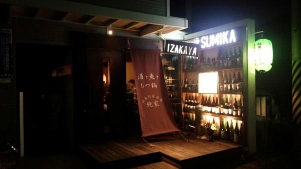 sumikaの画像