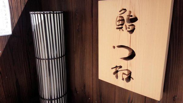 sushitsuneの画像