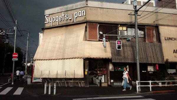 paonshougetsuの画像
