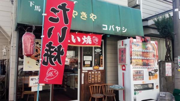 kobayashi-taiyakiの画像