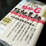 塩分ゼロ 極細素麺(田靡製麺/たなびきせいめん)はコシゼロ、味ゼロ、おいしさゼロ。結果まずいということは「かるしお」認定は無駄な努力。