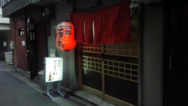 tokiwa-sangenjayaの画像