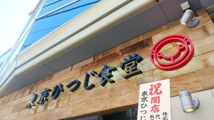 tokyo-hitsuji-shokudoの画像