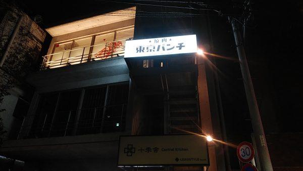 tokyo-punchの画像