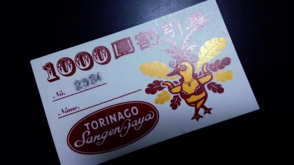 torinagoの画像