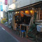 酉の市/とりのいち(武蔵小山)は怪しさ漂う焼き鳥屋。けど、おいしい料理、素敵なスタッフ、楽しい雰囲気は飲んべぇの心を鷲づかみにします。