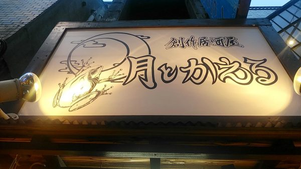tsukitokaeruの画像