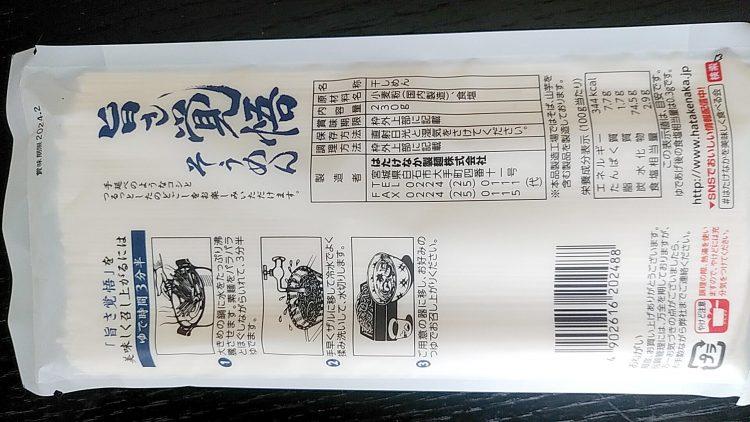 umasakakugoの画像
