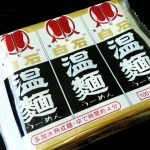 はたけなか製麺の白石温麺(うーめん)は短くて、ちょっと太めでモッチリした変わり種のそうめん。うどんのようなコシでにゅうめんにしてもおいしいです。