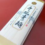 雲仙手延素麺組合の手延素麺は穏やかな味わい・コシが好みだったらコスパ高。茹で時間に要注意。