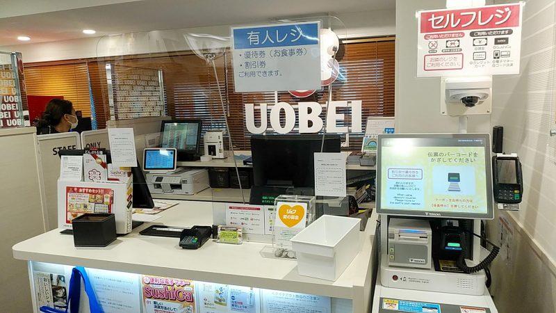 uobeiの画像