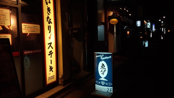 want-to-sakanaの画像