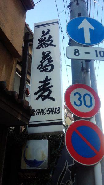 yabusoba-kamiumaの画像